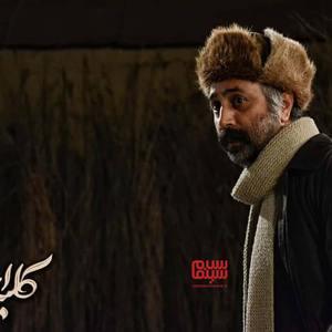 رضا جوشنی در سریال «کلبه ای در مه»