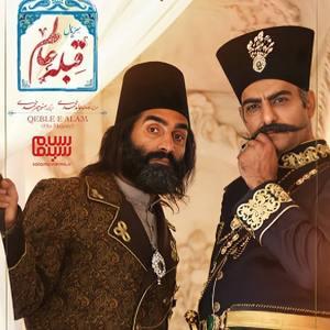 حامد کمیلی در نقش ناصرالدین شاه و هادی کاظمی در نقش ظل الدوله در سریال «قبله عالم»
