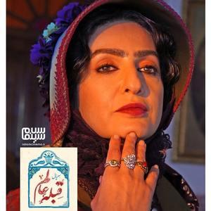 شقایق دهقان در نقش مهد علیا در سریال «قبله عالم»