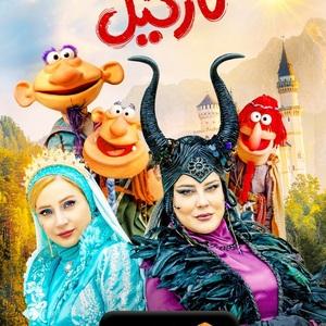 پوستر سریال «نارگیل»