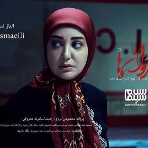 الناز اسماعیلی در سریال تلویزیونی «در کنار پروانه ها»