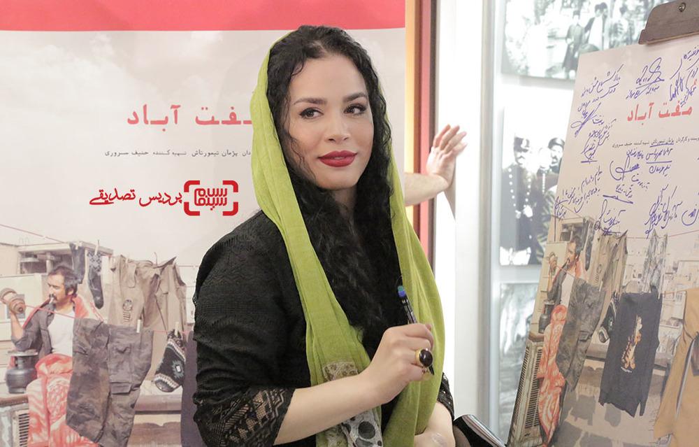 ملیکا شریفی نیا در اکران خصوصی فیلم «مفت آباد»