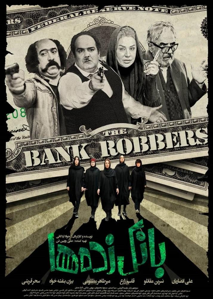 پوستر فیلم «بانکزده ها»