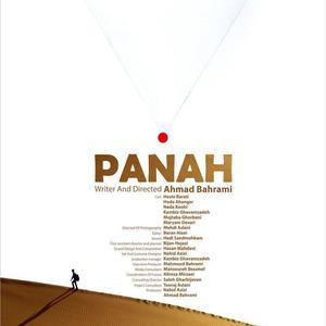 پوستر فیلم «پناه»