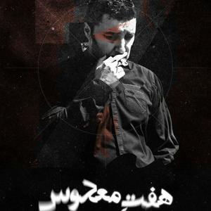 پوستر فیلم «هفت معکوس»