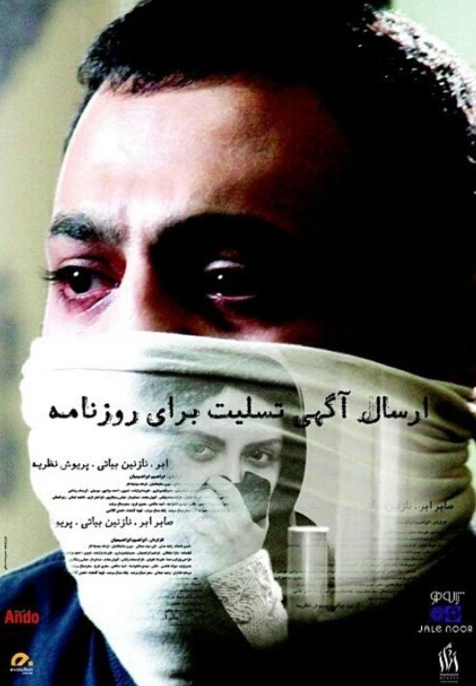 پوستر فیلم ارسال یک آگهی تسلیت برای روزنامه ساخته ابراهیم ابراهیمیان