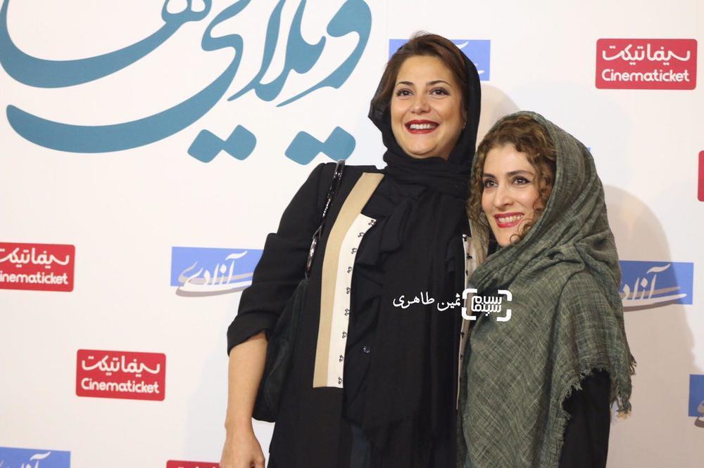 طناز طباطبایی و ویشکا آسایش در اکران مردمی «ویلایی ها» در سینما آزادی