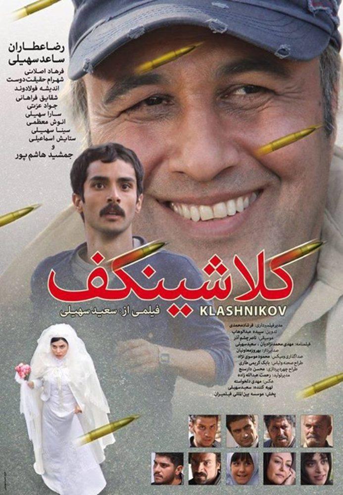 پوستر فیلم سینمایی کلاشینکف