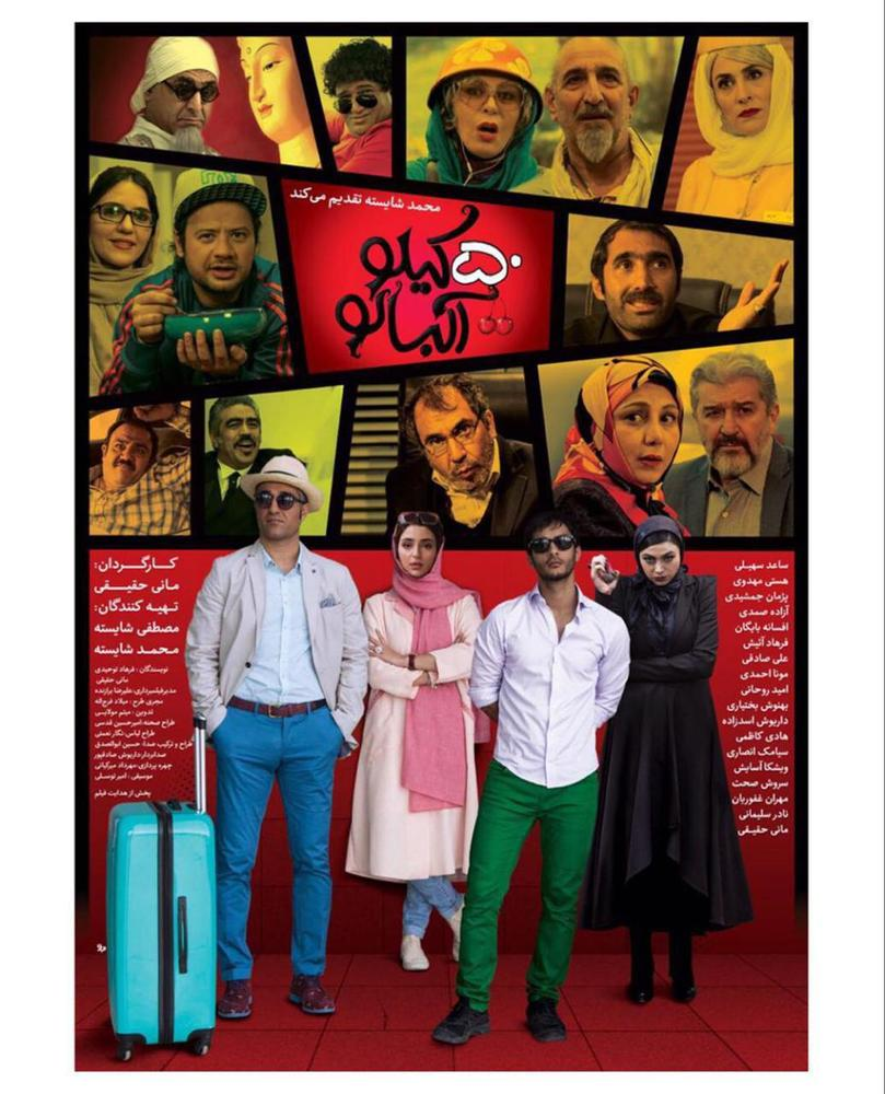 پوستر فیلم «پنجاه کیلو آلبالو»