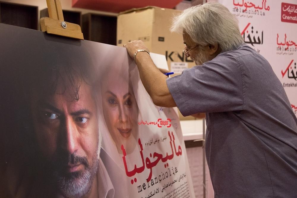 محمد فیلی در اکران خصوصی فیلم «مالیخولیا»