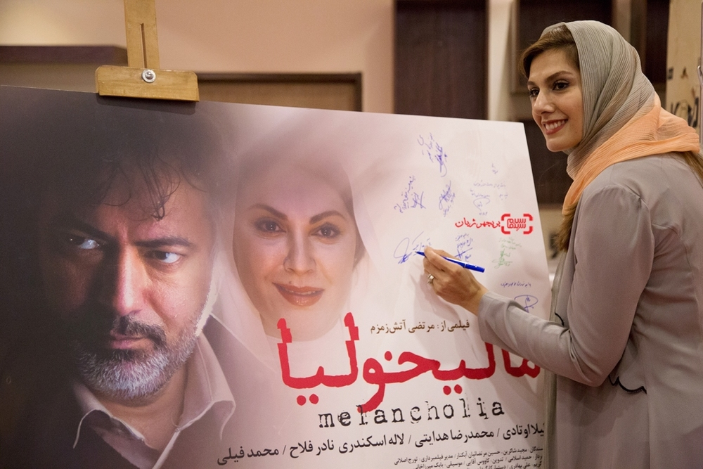 اکران خصوصی فیلم سینمایی «مالیخولیا» باحضور سپیده مظاهری