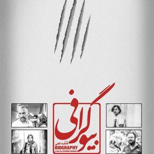 پوستر فیلم «بیوگرافی»