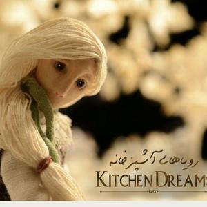 فیلم انیمیشن «رویاهای آشپزخانه»(Kitchen Dreams) به کارگردانی آروین مدقالچی