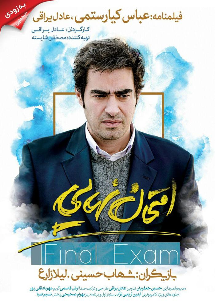پوستر «امتحان نهایی» با بازی شهاب حسینی
