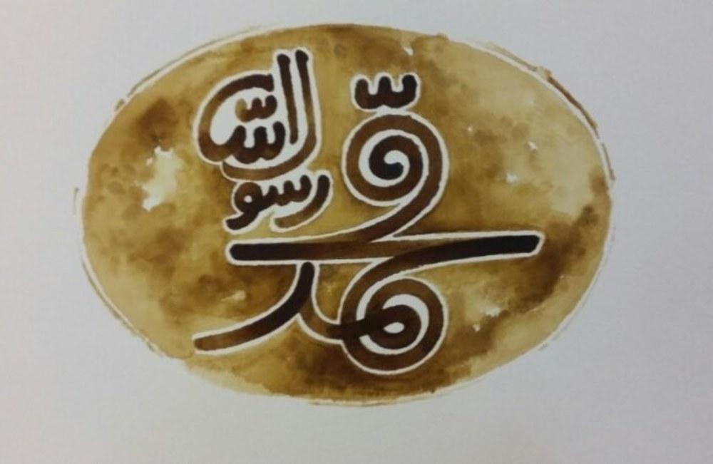 نام نوشت محمد رسول الله (ص)