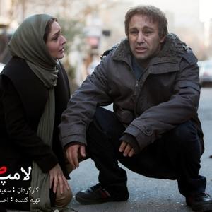 محسن تنابنده و ساره بیات در فیلم لامپ 100