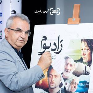 ابوالحسن داوودی در اکران خصوصی فیلم «زادبوم»