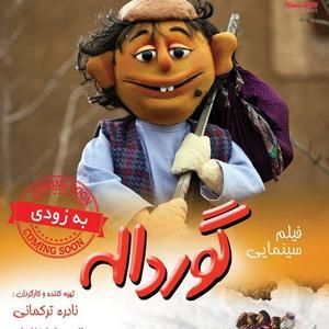 پوستر فیلم «گورداله»