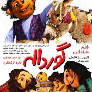 پوستر فیلم سینمایی «گورداله»