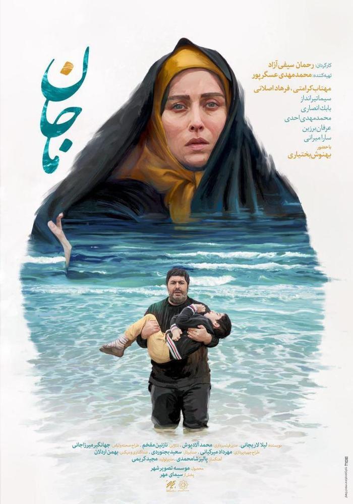پوستر فیلم «ماجان»