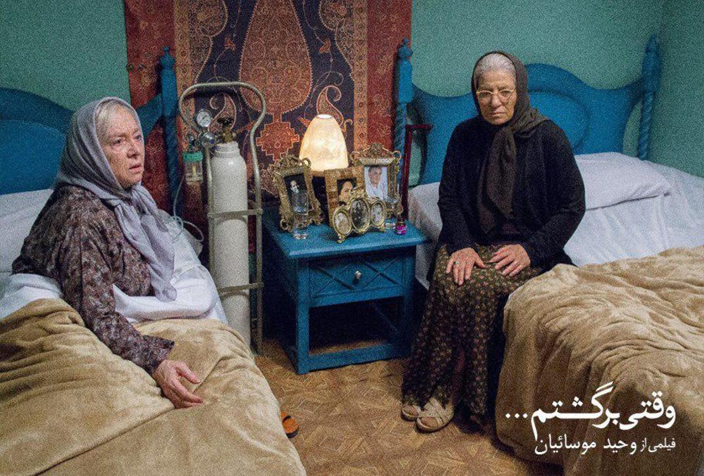 احترام برومند و منظر لشگری حسینی در فیلم «وقتی برگشتم...»