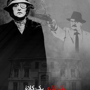 پوستر فیلم «یک قناری یک کلاغ»
