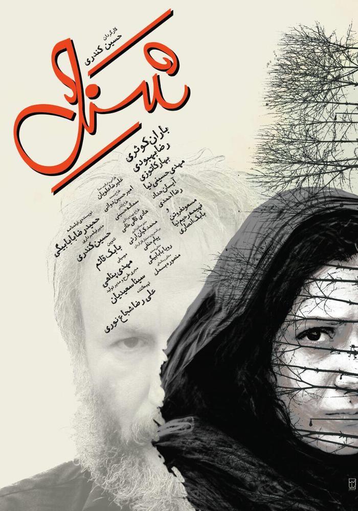 پوستر فیلم «شنل» با بازی باران کوثری و رضا بهبودی