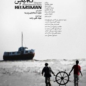 پوستر فیلم «گمیچی»