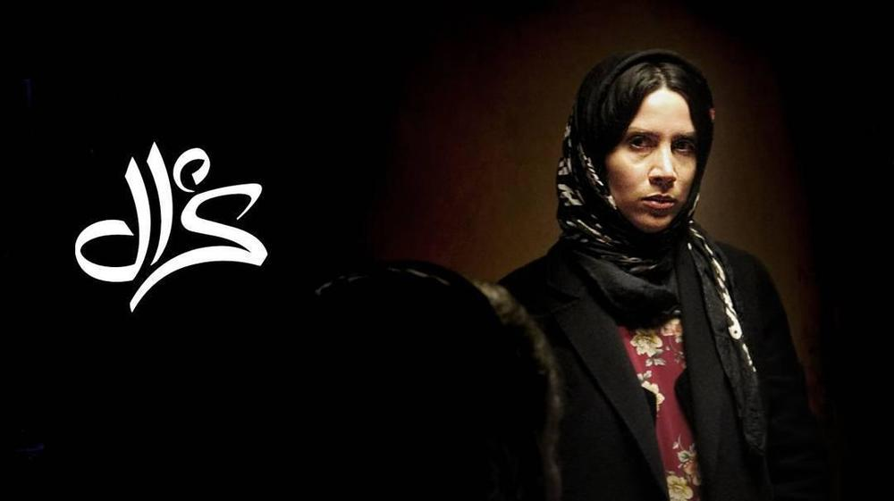 سمیرا ذکایی در فیلم سینمایی «کژال»