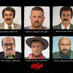 گریم های بازیگران فیلم کمدی «مصادره»