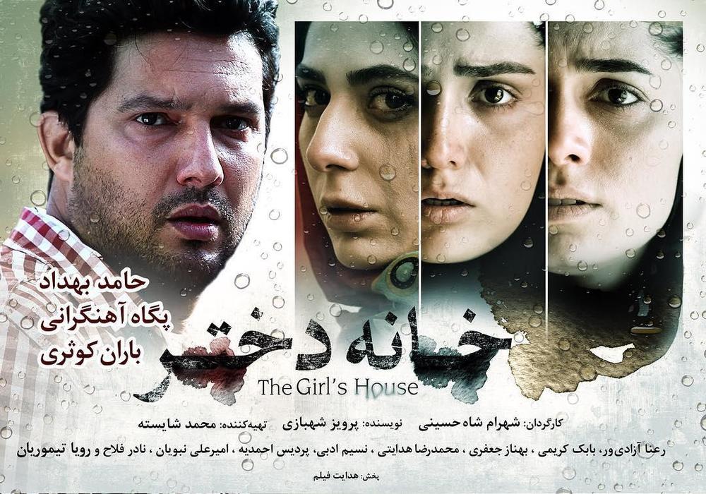 پوستر فیلم سینمایی «خانه دختر»