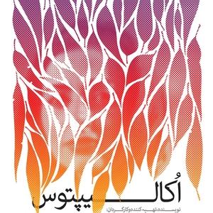 پوستر فیلم «اکالیپتوس»