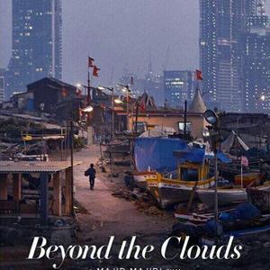 پوستر فیلم «آن سوی ابرها»
