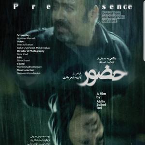 پوستر فیلم کوتاه «حضور»