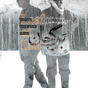 پوستر فیلم «برگ جان»