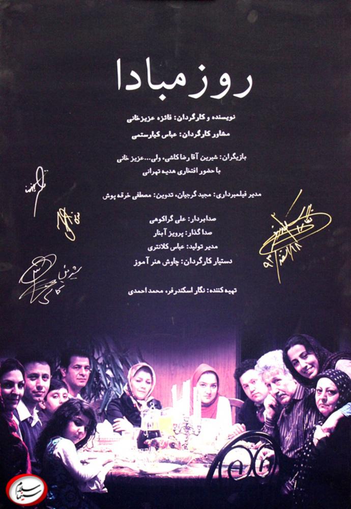 امضای عوامل روز مبادا بر پوستر فیلم