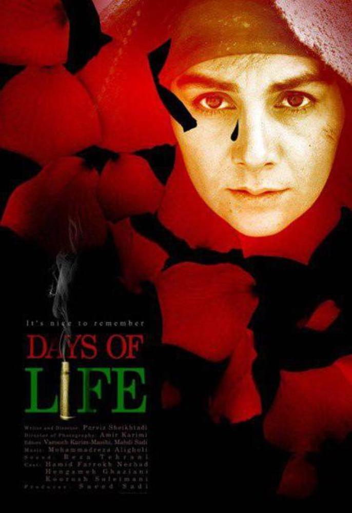 پوستر فیلم «روزهای زندگی» با بازی هنگامه قاضیانی