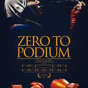 پوستر بین الملیی مستند «صفر تا سکو»