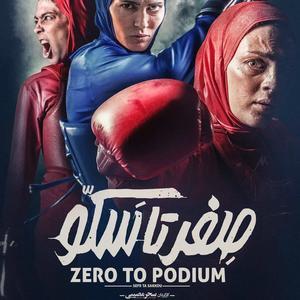 پوستر مستند «صفر تا سکو» ساخته سحر مصیبی