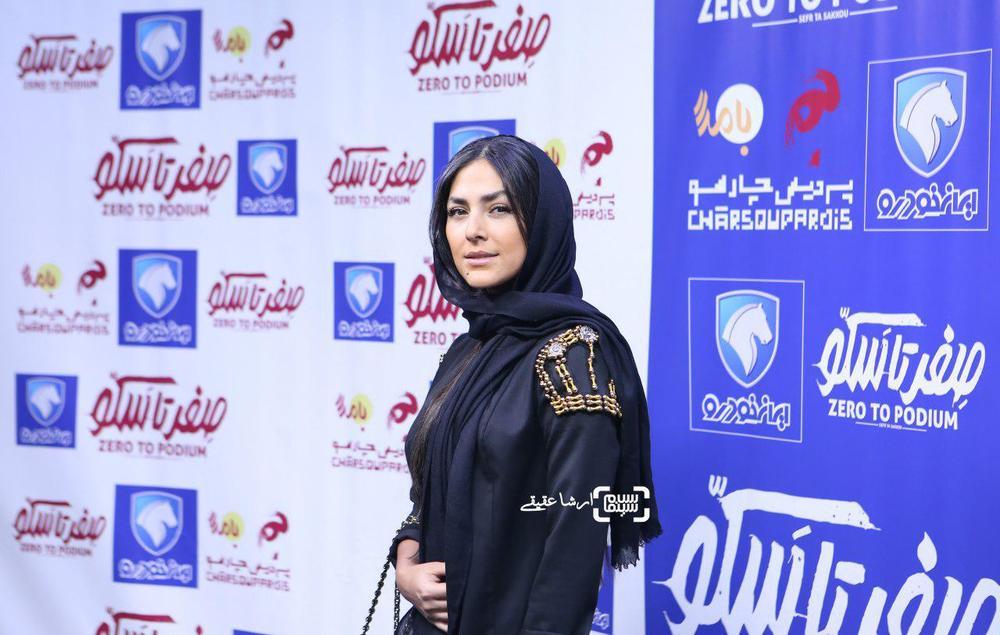هدی زین العابدین در اکران خصوصی مستند «صفر تا سکو»