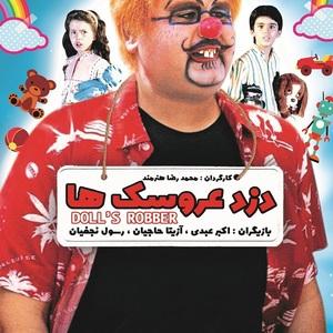پوستر فیلم «دزد عروسک ها»