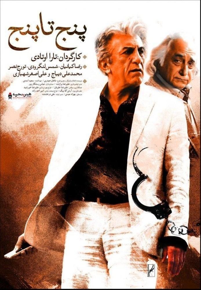 پوستر فیلم پنج تا پنج ساخته تارا اوتادی و بازی رضا کیانیان و شمس لنگرودی