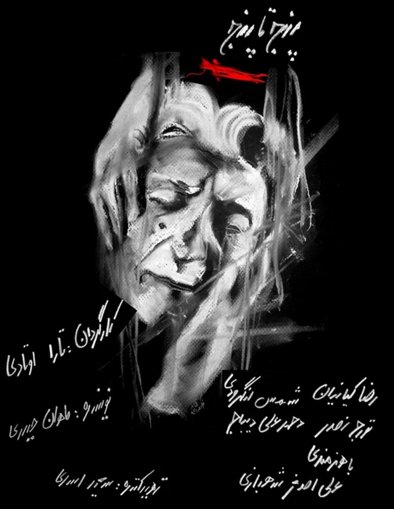 پوستر فیلم پنج تا پنج ساخته تارا اوتادی