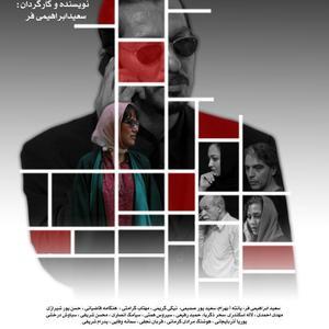 پوستر فیلم «شاید عشق نبود»
