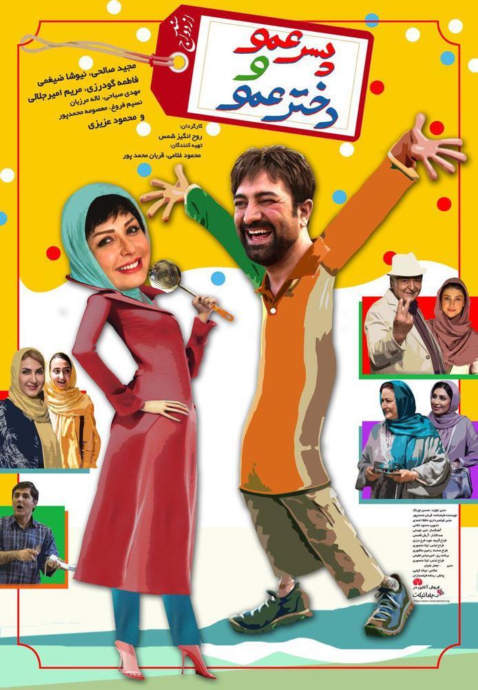 پوستر فیلم «دخترعمو و پسرعمو»