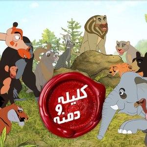 انیمیشن 2D «کلیله و دمنه»