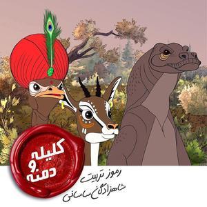 نمایی از انیمیشن «کلیله و دمنه»