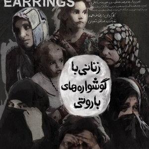 پوستر مستند «زنانی با گوشواره های باروتی»