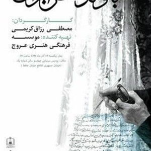 پوستر مستند «بانو قدس ایران»