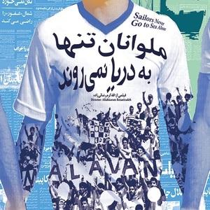 پوستر مستند «ملوانان تنها به دریا نمیروند»
